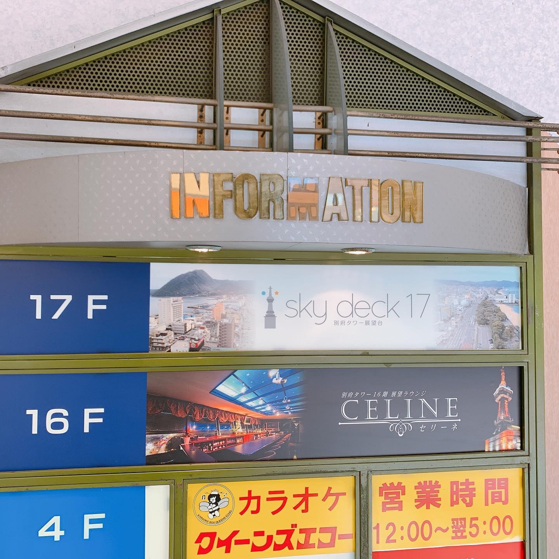 別府タワー様の16Fラウンジ17Fスカイデッキ展望台の入口サインを制作させていただきました。#看板大分#看板別府市#看板制作#デザイン事務所#サンデザイン