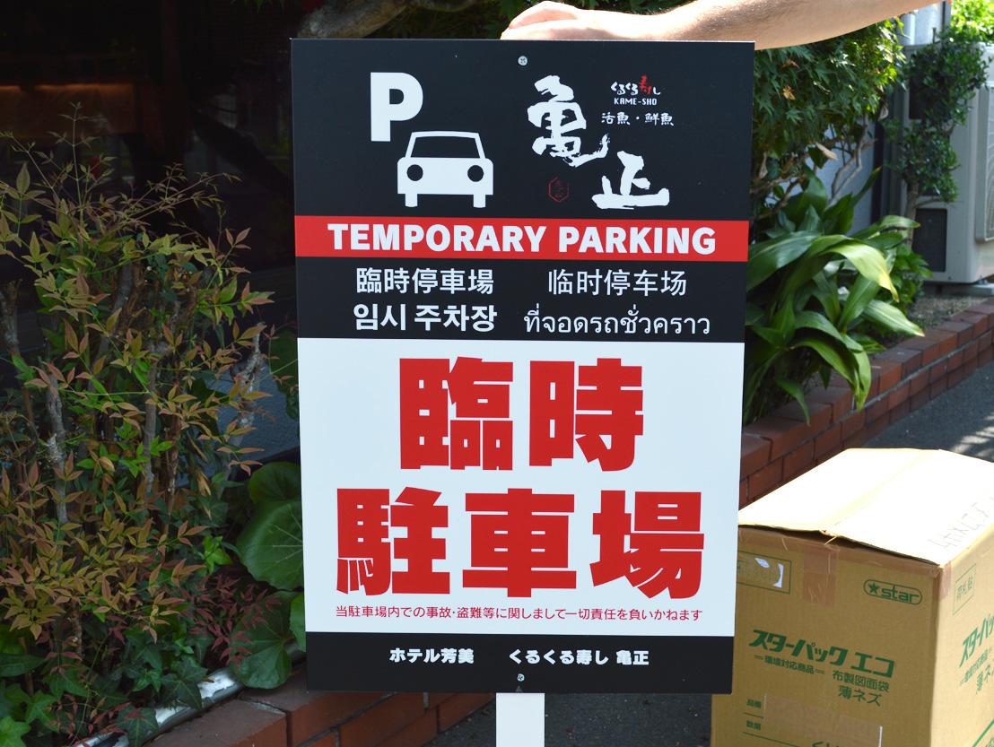 亀正 臨時駐車場 制作完了