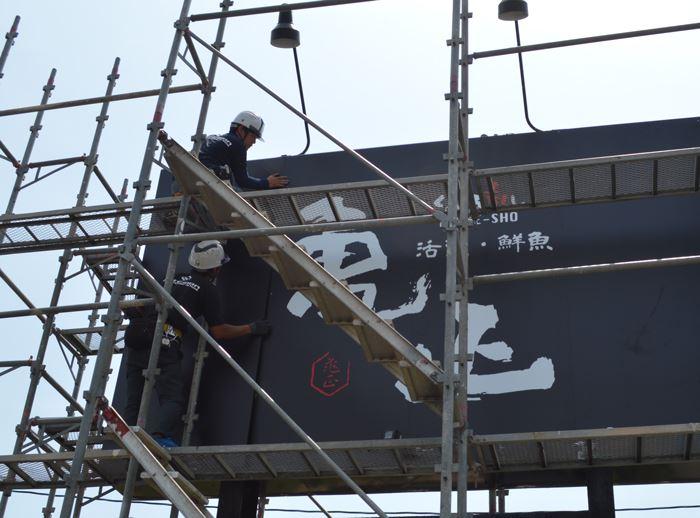 亀正 看板の施工時の様子