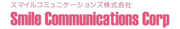 スマイルコミュニケーションズ株式会社